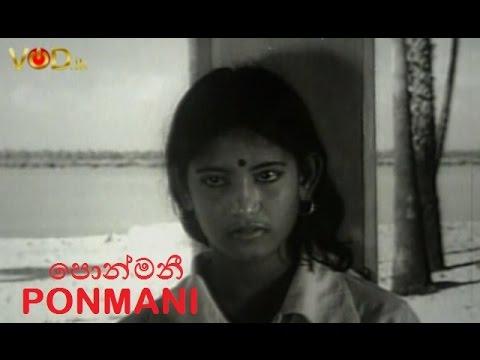 "Ponmani Tamil Movie ""பொன்மணி"" With English & Sinhala Sub-Titles"