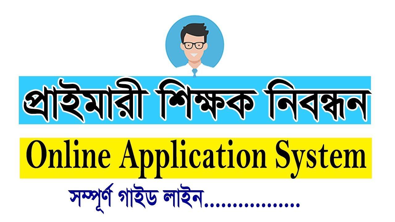 Primary Teacher Online Application Form Fill-up 2018 - dpe.teletalk.com.bd