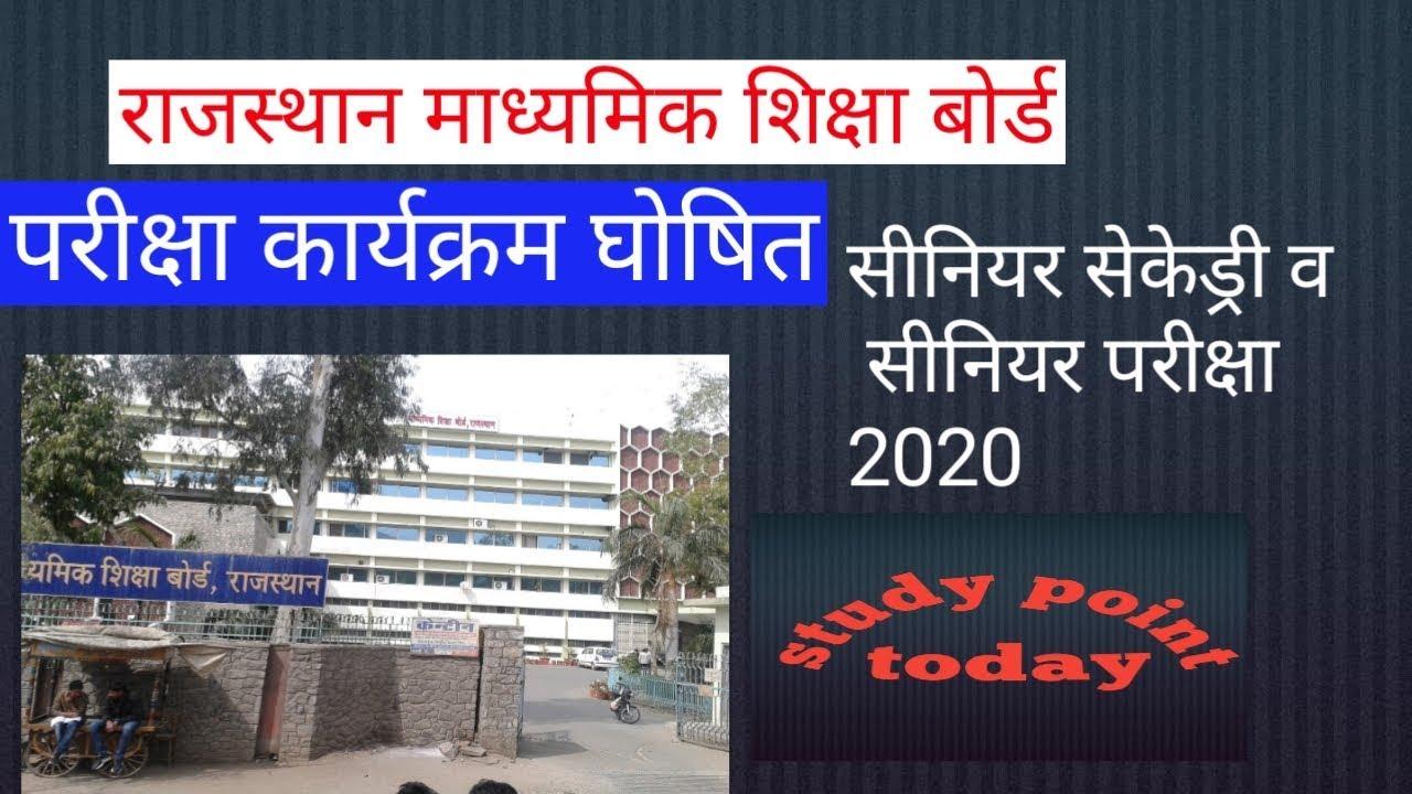 RBSE Ajmer 10th board 12th board time table Rajasthan madhyamik Shiksha board Ajmer time table