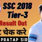 SSC CGL 2018 TIER 3 RESULT OUT ! CUTOFF ? लिस्ट  चेक करे