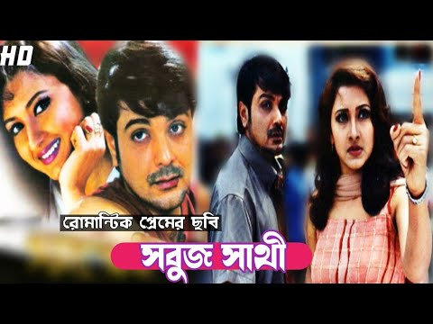 Sabuj Sathi(সবুজ সাথী) @ Prasenjit, Rochona ♥ Romantic Bangla Movie.