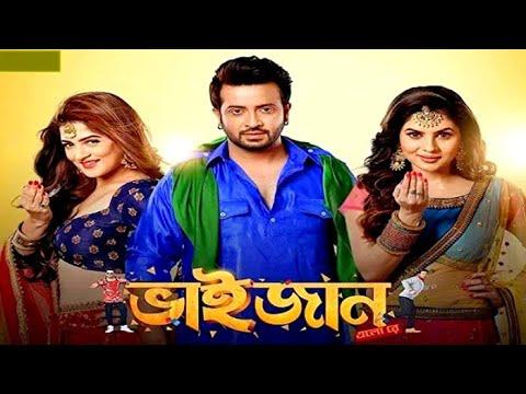 Sakib Khan Bangla New Movie 2018 | Vaijan | Full Hd | Sakib Khan | Bubli