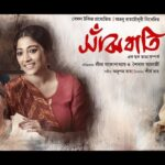 Sanjhbati (সাঁঝবাতি)   Dev & Paoli Dam   Bangla New Movie 2020