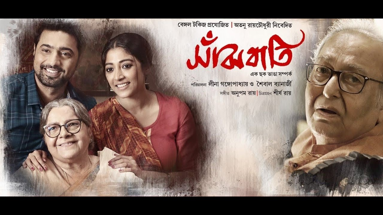Sanjhbati (সাঁঝবাতি) | Dev & Paoli Dam | Bangla New Movie 2020