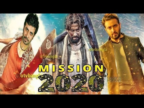 Shakib khan New Bangla Action Movie 2020 | New Bangla movie | Bangla Cinema | Bangla New Movie HD