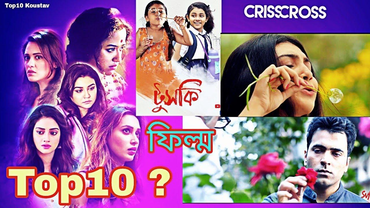 Top 10 new Bengali art film list 2018 | S01E02 | Kolkata Bangla art film 2018 | Top10 Koustav