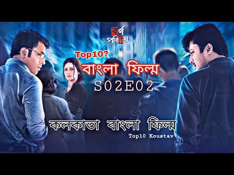 Top 10 new Kolkata Bangla movie 2019 | S02E02 | Kolkata hot Bengali movies list 2k19 | Top10 Koustav