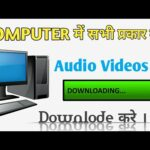 computer Me audio video TV serial kaise download Karen ! how to download all video audio & TV serial