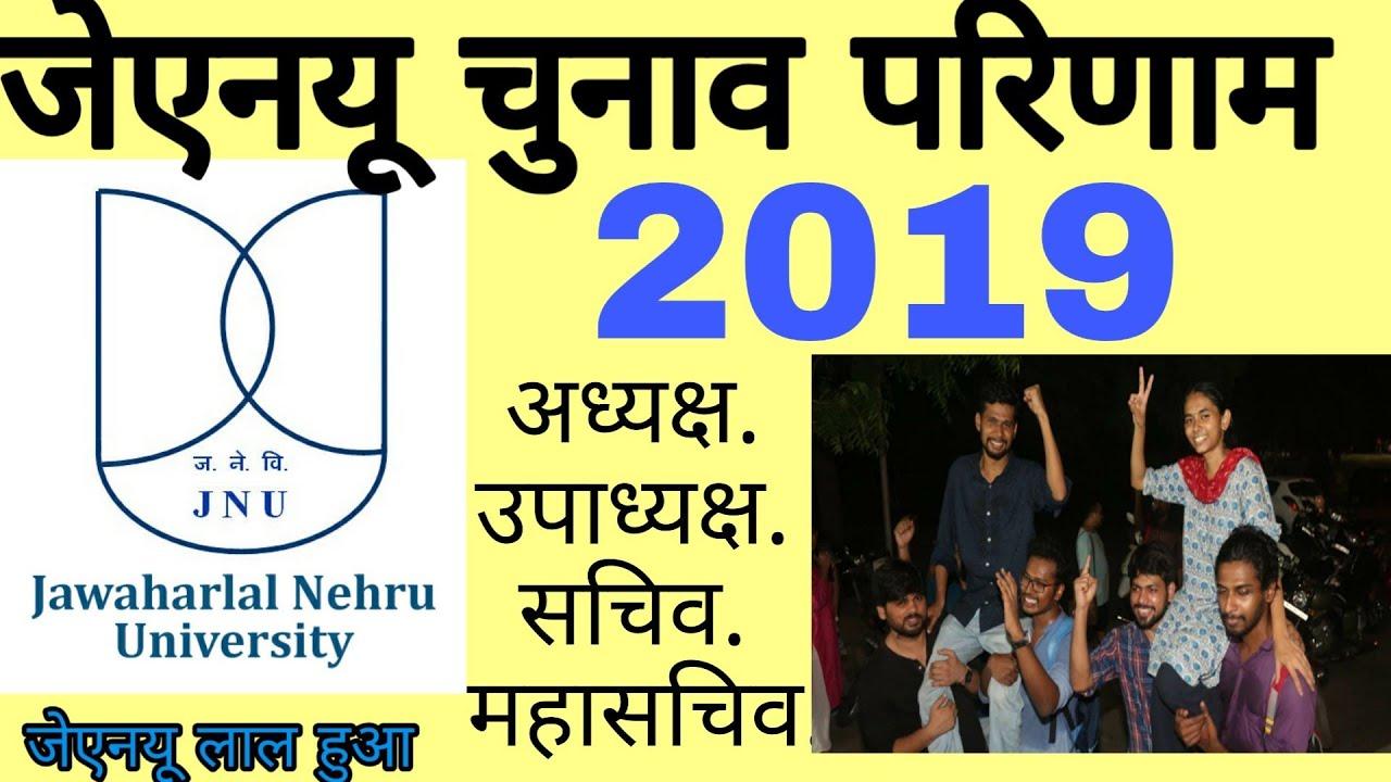 जेएनयू छात्रसंघ चुनाव परिणाम 2019||JNU ELECTIONS RESULT DECLARE 2019