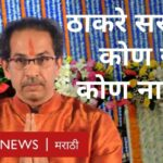 मराठी बातम्या: बीबीसी विश्व। Uddhav Thackeray, Ajit Pawar, Maharashtra । Marathi News: BBC Vishwa