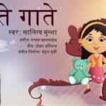 हॅसते गाते | Children's Day Special | Hindi Balgeet | Lalitya Munshaw | Mehul Surti | Rupang K.