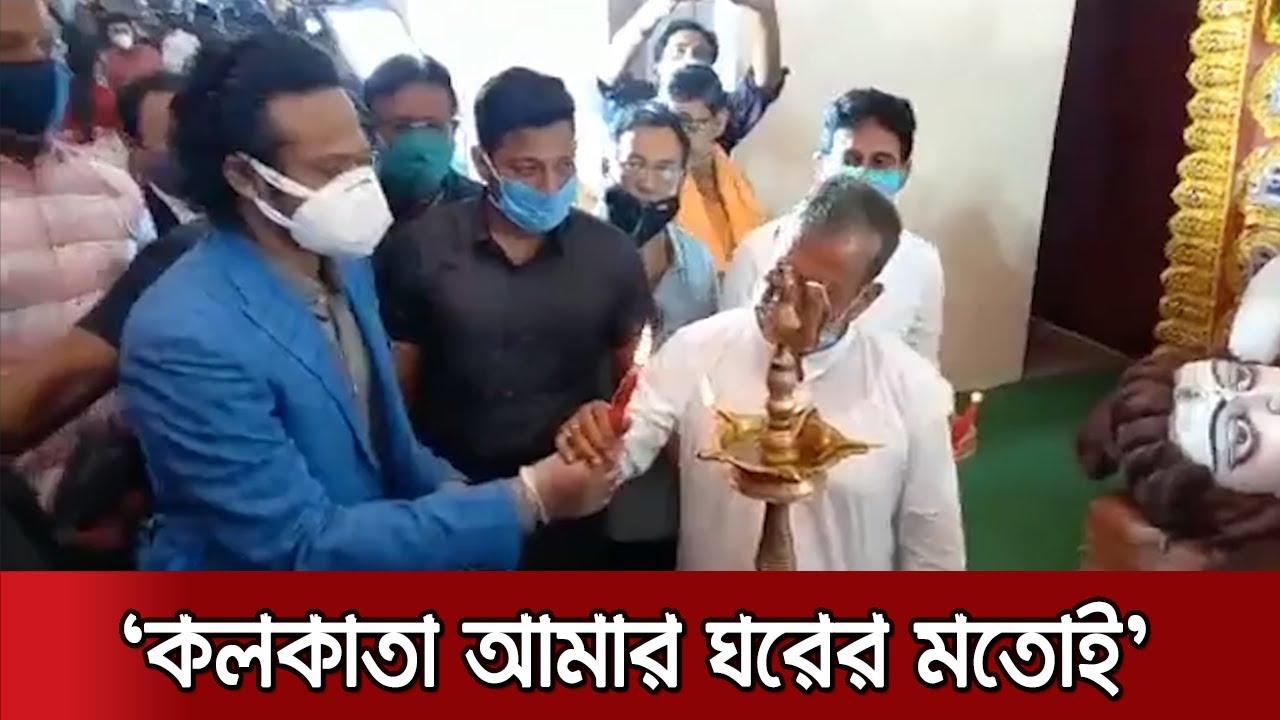 কলকাতার কালীপূজায় সাকিব; বললেন ভারত-বাংলাদেশ সম্পর্ক অটুট থাক | Shakib in Kolkata