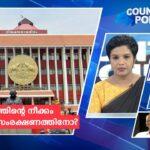 കേരളത്തിന്റെ നീക്കം ഭരണഘടനാസംരക്ഷണത്തിനോ? | Counter point | CAA | Kerala Legislative Assembly