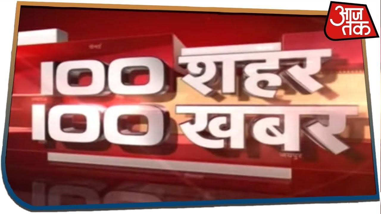 100 शहर 100 खबर | Latest Hindi News | July 19, 2019