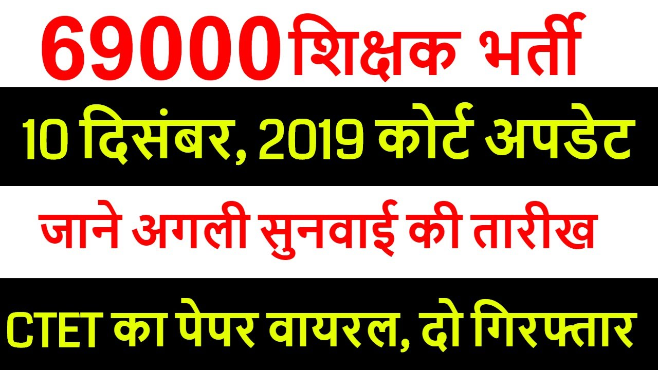 69000 Shikshak Bharti Court Update Today (super tet latest news today) 10 December, 2019