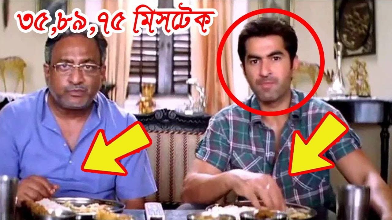 BENGALI MOVIE MISTAKE / 100% লাভ সিনেমার ভুল/100 LOVE movie mistake/ India full movie, Bangla movie