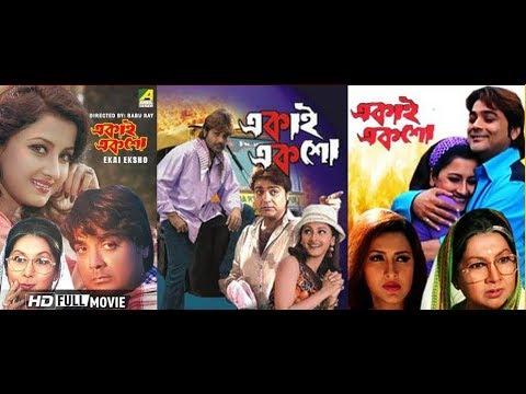 Bengali Movie Akai Aaksho।। Prosenjit & Rachana