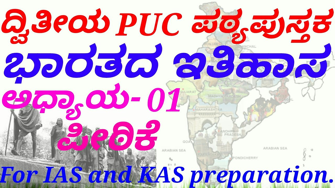 Ch-01: Introduction|Indian History (2nd PUC) in Kannada for IAS, KAS,PSI,FDA,SDA etc...