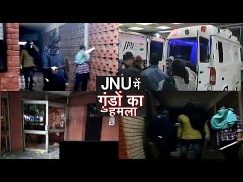 JNU में फिर बवाल- चेहरे पर नकाब बांधे लोगों ने छात्रों और टीचरों पर किया हमला