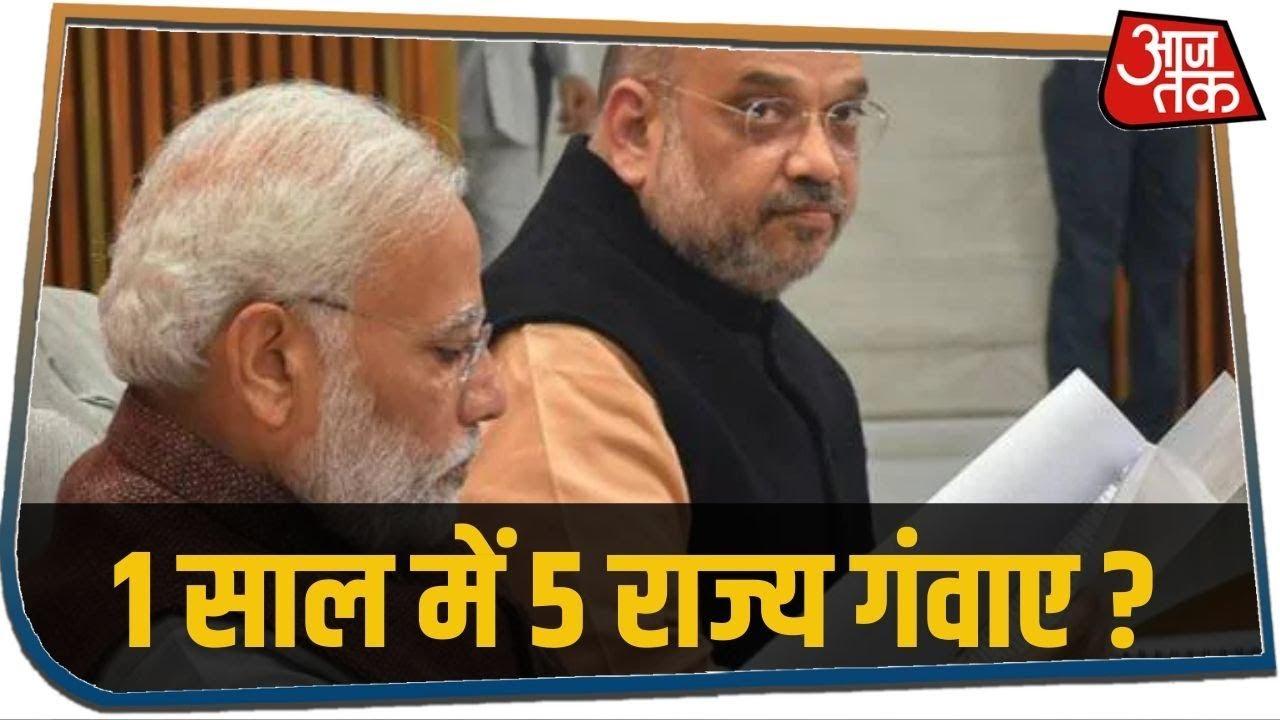 Jharkhand Election Results 2019: एक साल में बीजेपी ने गंवाए 5 राज्य, आखिर क्या है वजह ?