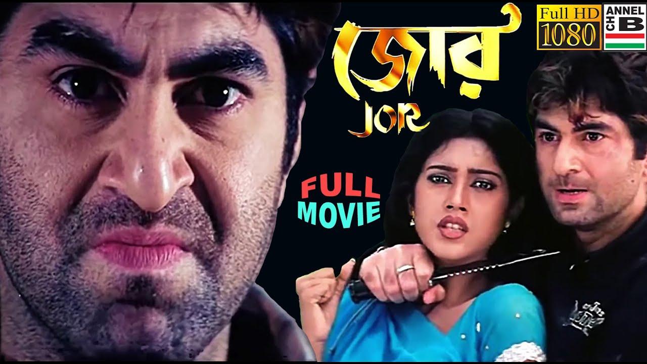 Jor   জোর   Bengali Full Movie   Jeet   Varsha   Subrata Dutta   Swapan Saha   Full HD
