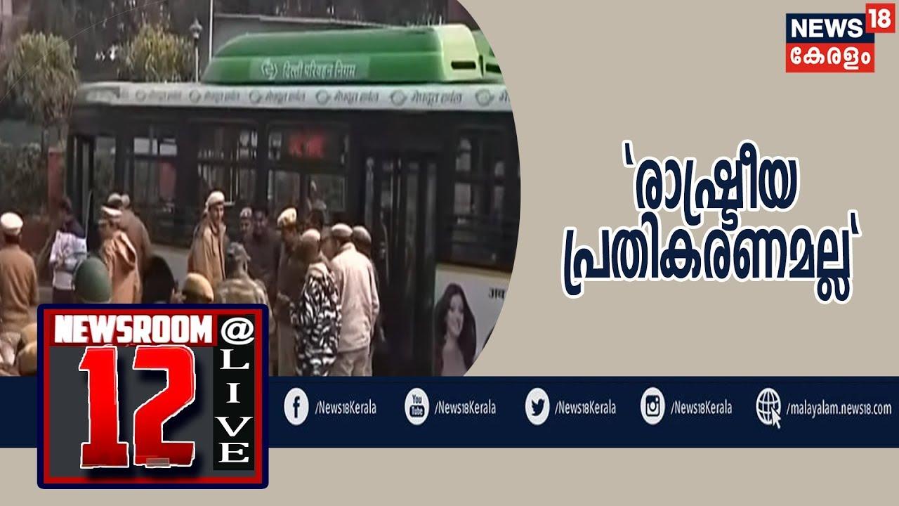 Malayalam News @ 12PM | CAA-Protest: കരസേനാ മേധാവിയുടെ പ്രതികരണത്തിൽ കേന്ദ്രസർക്കാരിന്റെ വിശദീകരണം