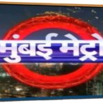 Mumbai Metro   Maharashtra CM की कुर्सी को लेकर BJP- Shiv Sena में खींचातानी