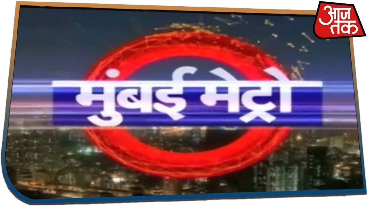Mumbai Metro | Maharashtra CM की कुर्सी को लेकर BJP- Shiv Sena में खींचातानी