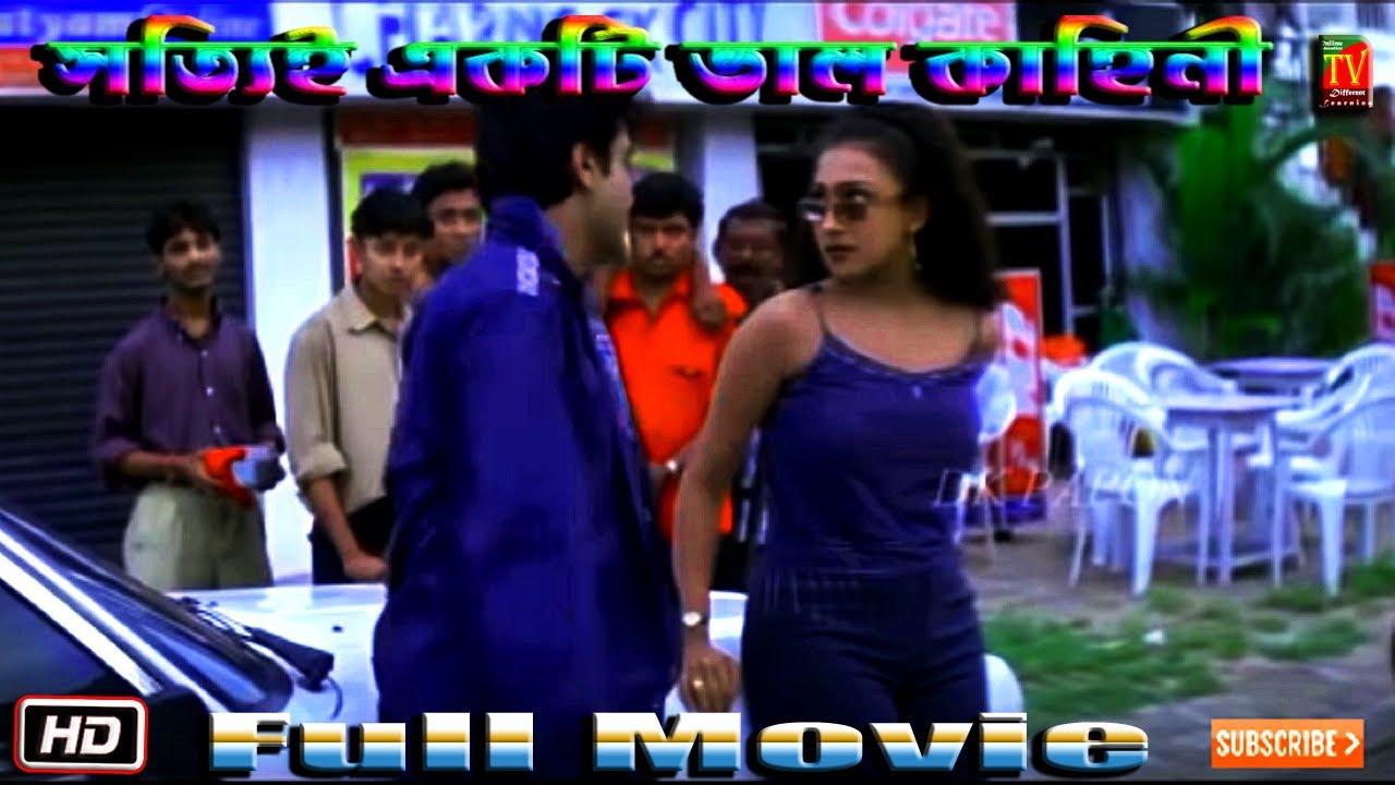 New Bengali Movie 2019-New Romantic Cinema-Latest indian Bangla Beautiful Movies-Online Education TV