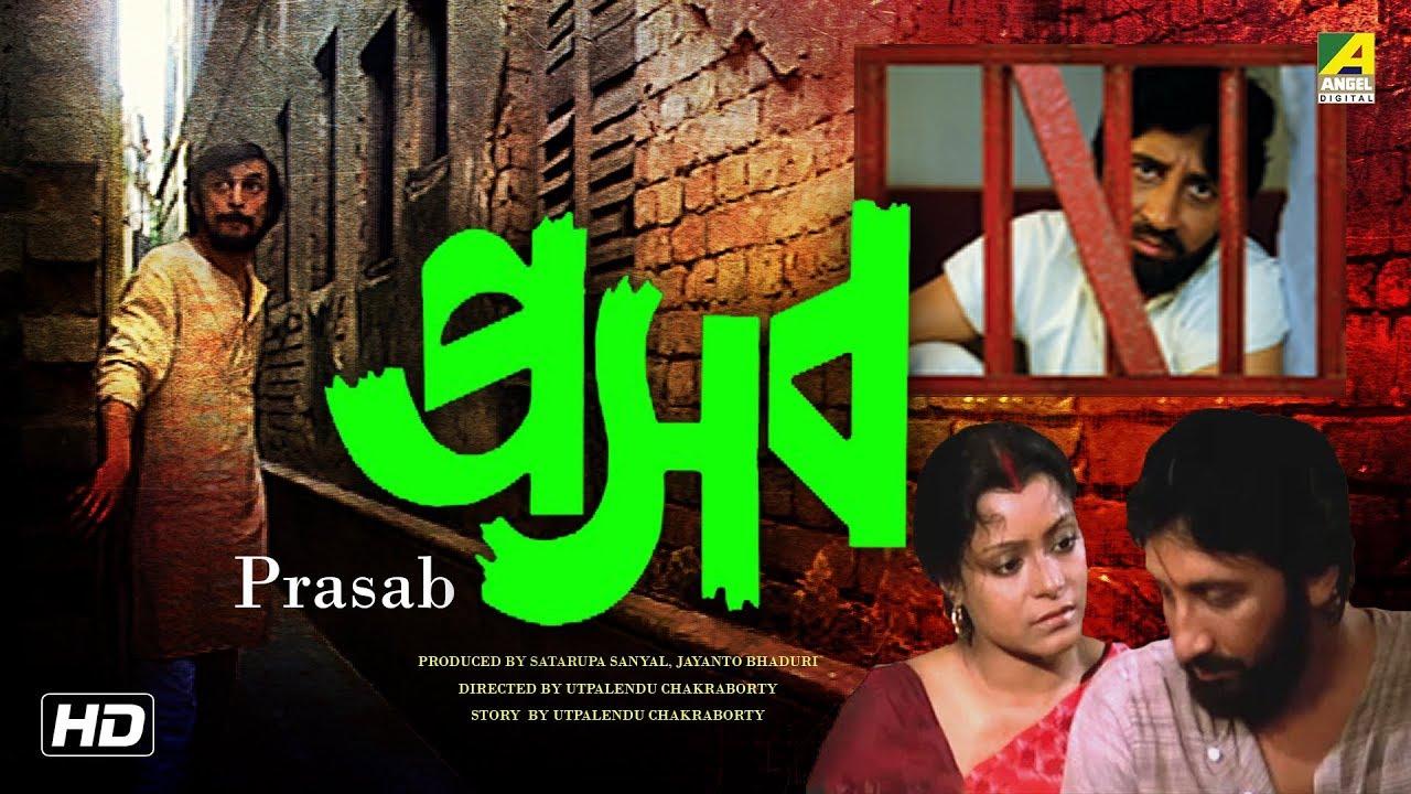 Prasab   প্রসব   Bengali Movie   Sreela Majumdar, Arjun Chakraborty