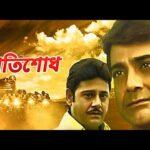 Pratisodh   প্রতিশোধ   Superhit Bengali Movie   Full HD   Prosenjit Chatterjee