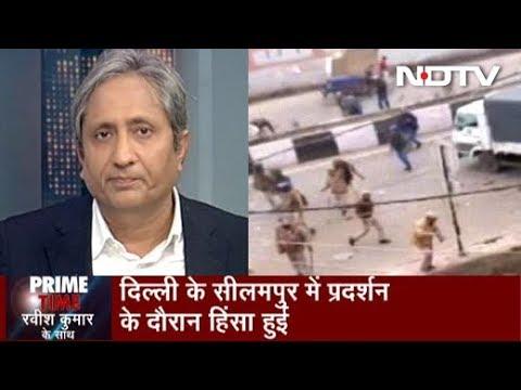 Prime Time With Ravish Kumar, Dec 17, 2019 | Violent Protests In East Delhi Against Citizenship Act