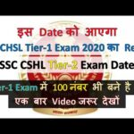Result Date of SSC CHSL Tier-1 Exam 2020 | SSC CHSL Tier-2 Exam Date 2020 | SSC CHSL Result 2020