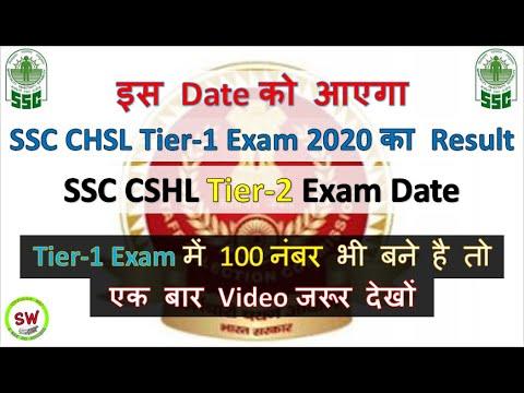 Result Date of SSC CHSL Tier-1 Exam 2020   SSC CHSL Tier-2 Exam Date 2020   SSC CHSL Result 2020