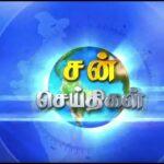 Sun Seithigal   சன் செய்திகள்   மாலை செய்திகள்   31.12.2019   Tamil News   Evening News   Sun News