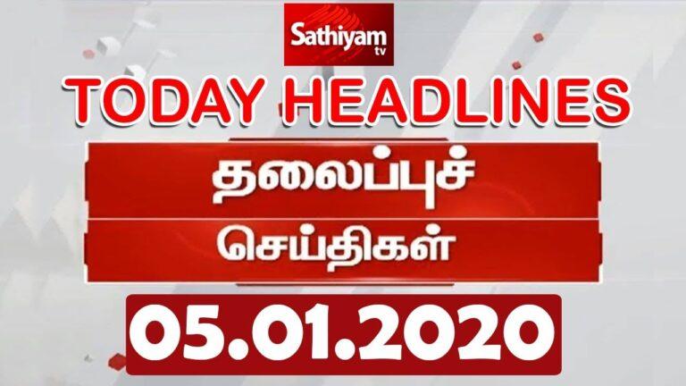 Today Headlines - 05 JAN 20 | இன்றைய தலைப்புச் செய்திகள் | Tamil Headlines | Headlines News