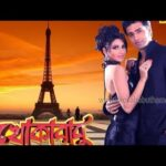 khokababu Bangla full movie | খোকাবাবু বাংলা ফুল মুভি | dev Bangla movie