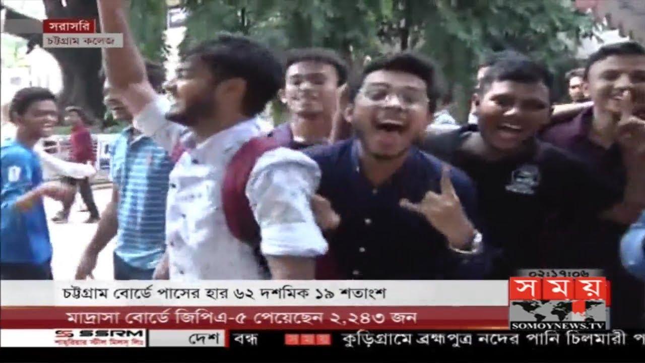 জিপিএ-৫ পাওয়া ছাত্র-ছাত্রীদের বাঁধভাঙ্গা উল্লাস! | HSC Result 2019 | Somoy TV
