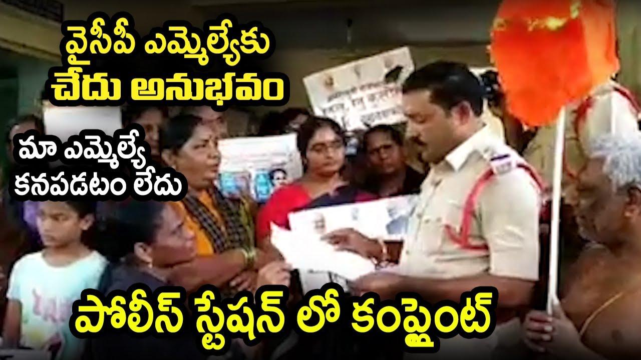 వైసీపీ ఎమ్మెల్యేకు చేదు అనుభవం | Big Insult to Ycp Mla Sridevi | Telugu Today