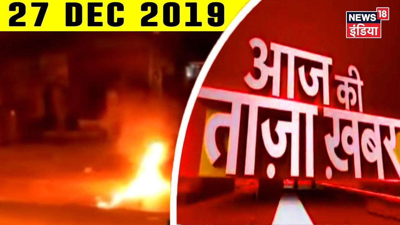 Aaj Ki Taaza Khabar-शाम की बड़ी खबरें   Top Evening Headlines at 6 PM