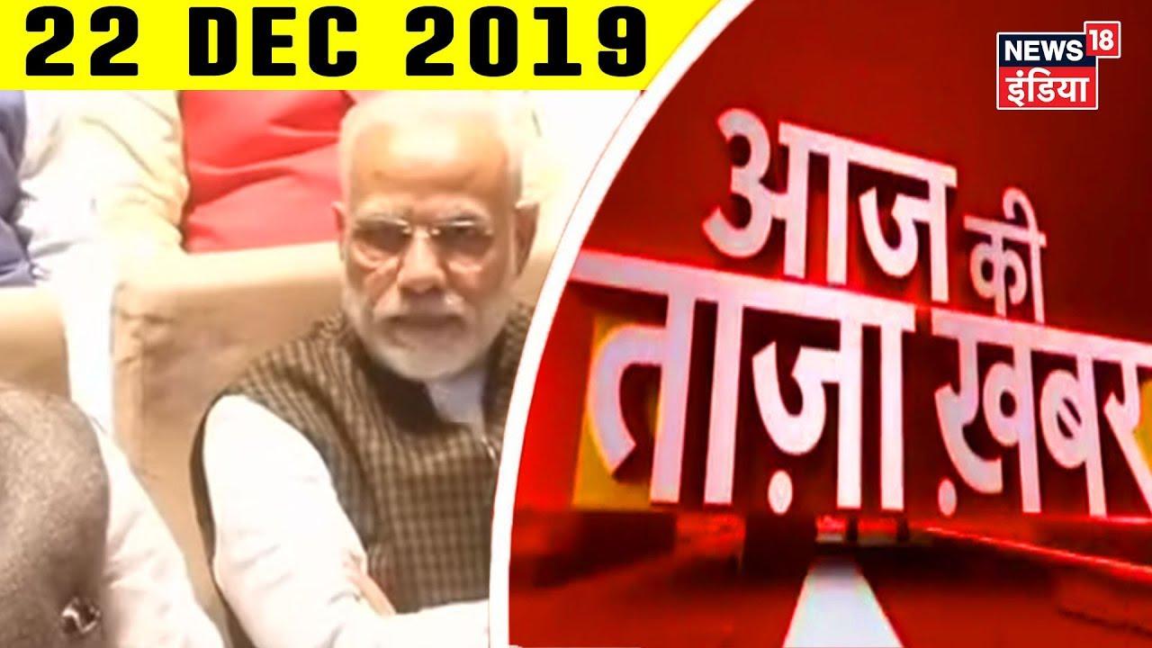 Aaj Ki Taaza Khabar-सुबह की बड़ी खबरें | Top Morning Headlines at 10 AM