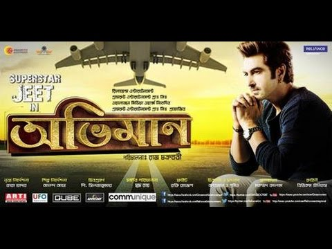 Abhimaan Bengali Movie 2017