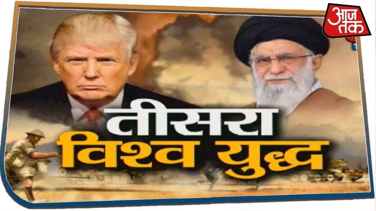 America-Iran के बीच बढ़ता टकराव, क्या विश्वयुद्ध की आहट है ?