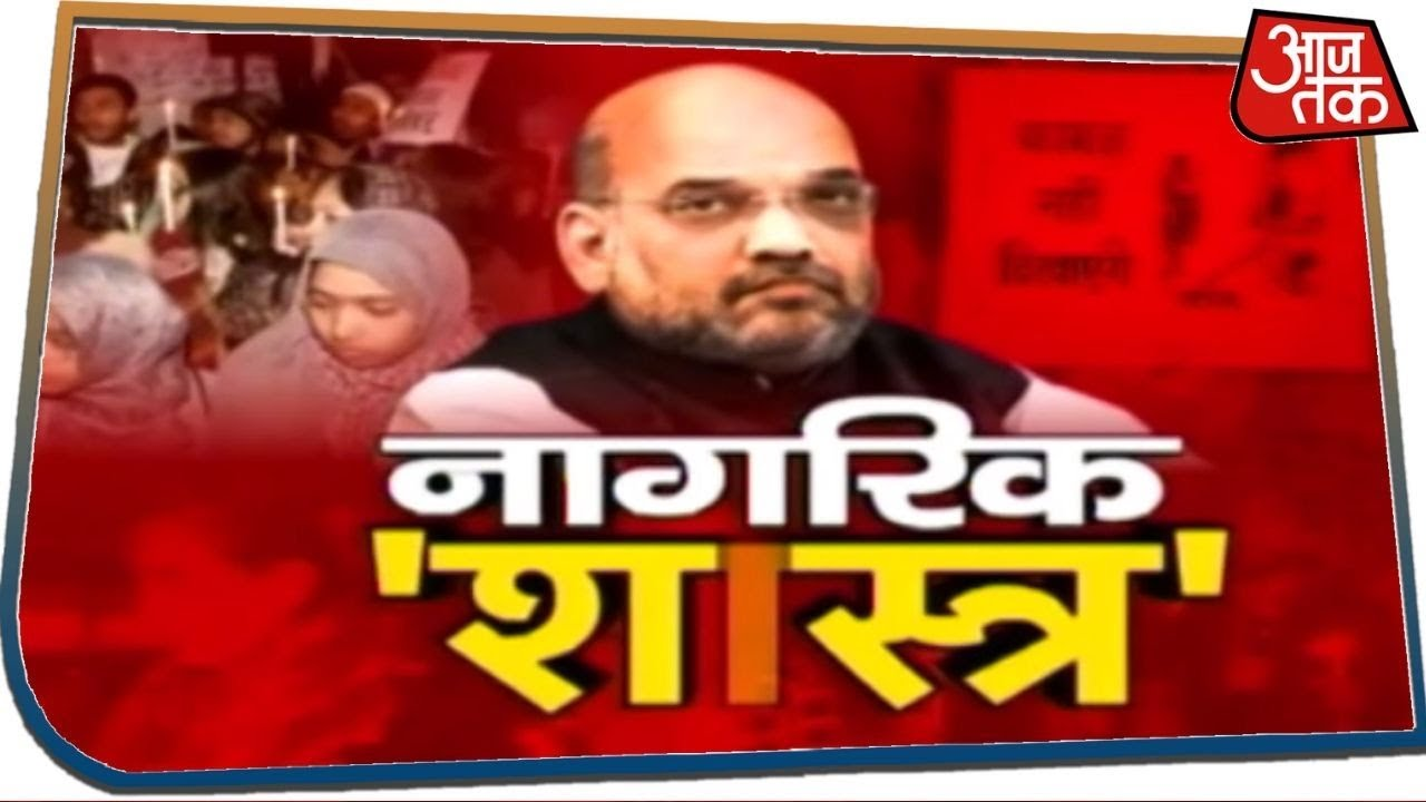 BJP के इस मेगा अभियान से CAA पर फैला 'भ्रम' मिटेगा? | Special Report