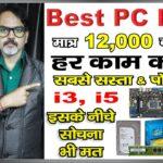 Best PC Build Under 12,000   Intel Core i3, i5