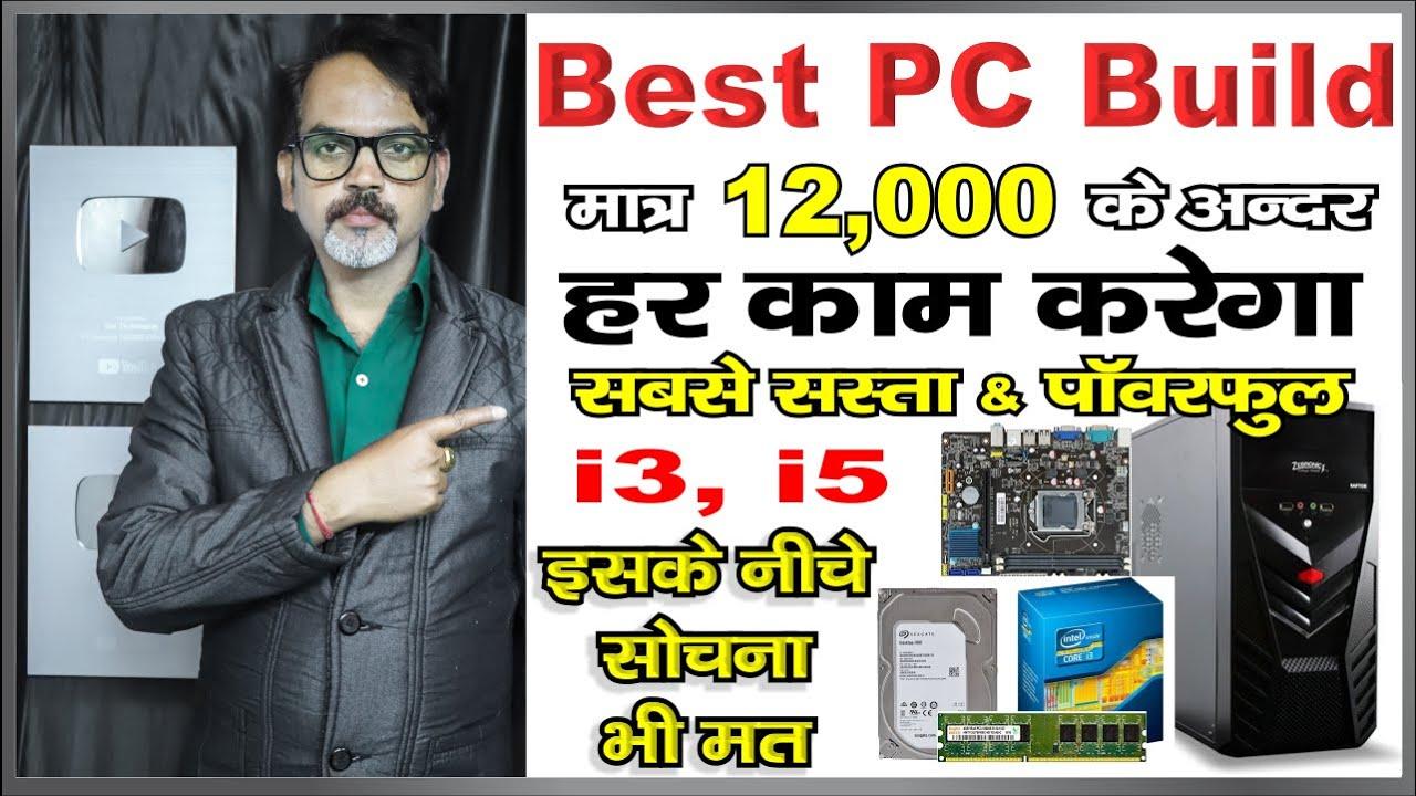 Best PC Build Under 12,000 | Intel Core i3, i5