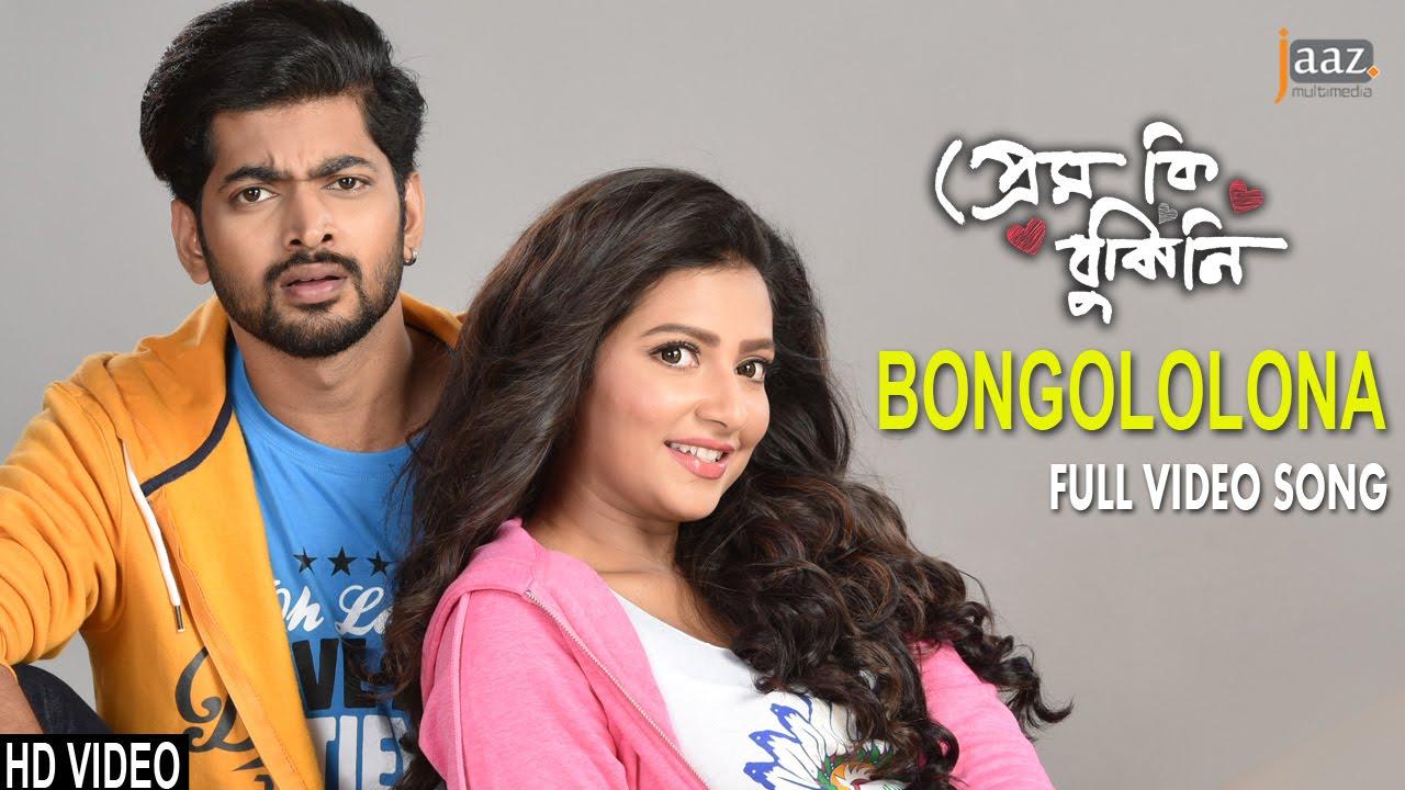 Bongololona   Full Video Song   Om   Subhashree   Savvy   Prem Ki Bujhini Bengali Song 2016
