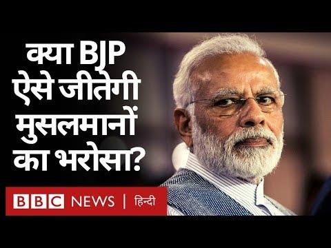 CAA और NRC पर BJP जीत पाएगी Muslims का भरोसा? (BBC Hindi)