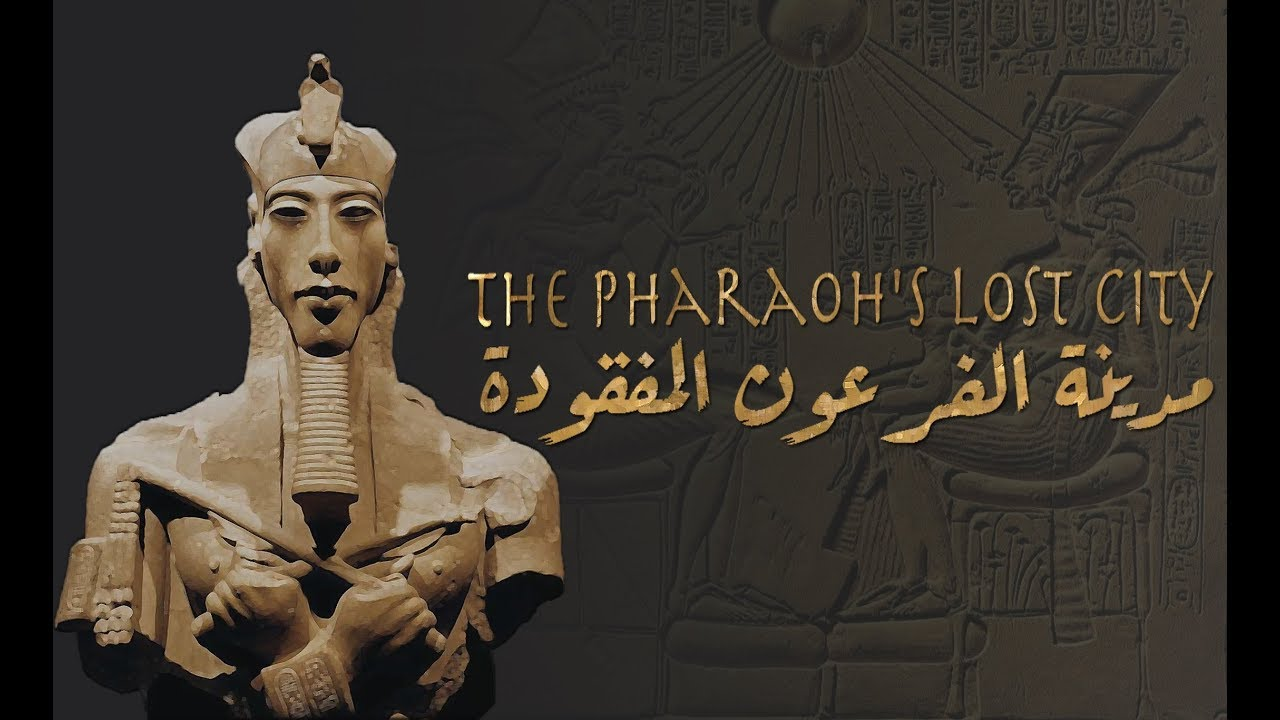 Documentary: The Lost City of Pharaoh (English speaking with Arabic subtitle).