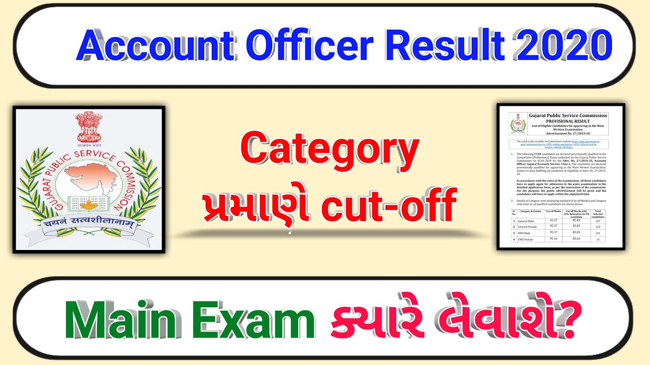 GPSC Account Officer Result || Gpsc result || Mains Exam time table